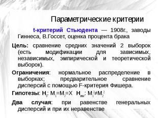 Параметрические критерии t-критерий Стьюдента — 1908г., заводы Гиннеса, В.Госсет
