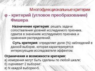 Многофункциональные критерии φ - критерий (угловое преобразование) Фишера Назнач