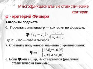 Многофункциональные статистические критерии φ - критерий Фишера Алгоритм подсчет