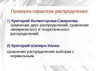 Проверка характера распределения 1) Критерий Колмогорова-Смирнова: сравнение дву