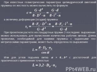 При известных геометрических параметрах цилиндрической винтовой пружины ее жестк