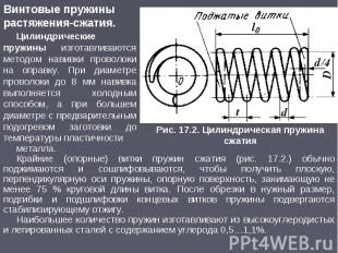 Винтовые пружины растяжения-сжатия. Рис. 17.2. Цилиндрическая пружина сжатия Цил