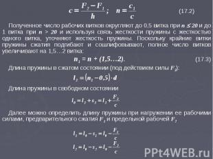 (17.2) Полученное число рабочих витков округляют до 0,5 витка при n 20 и до 1 ви