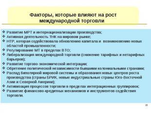 * Развитие МРТ и интернационализации производства; Активная деятельность ТНК на