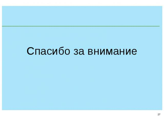 * Спасибо за внимание