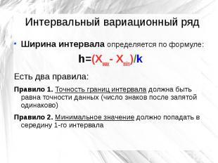 Интервальный вариационный ряд Ширина интервала определяется по формуле: h=(Хмах-