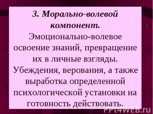 3. Морально-волевой компонент. Эмоционально-волевое освоение знаний, превращение
