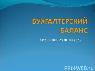 Лектор: доц. Хименко С.В.
