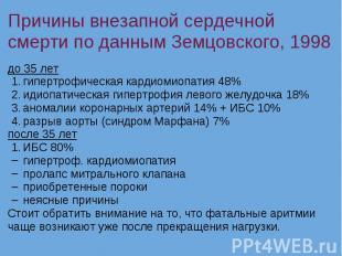 Причины внезапной сердечной смерти по данным Земцовского, 1998 до 35 лет гипертр