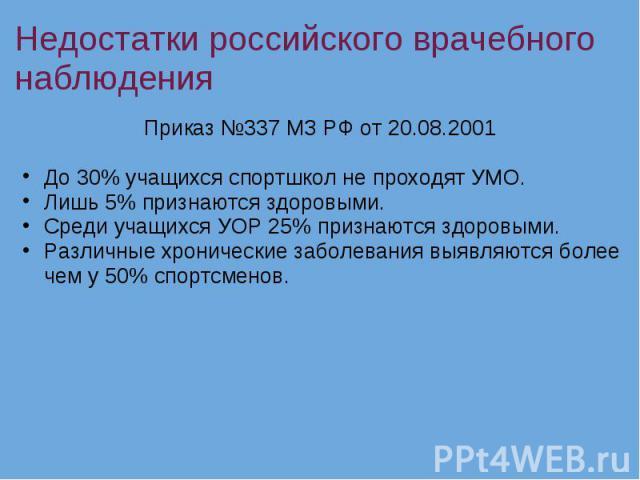 Недостатки российского врачебного наблюдения Приказ №337 МЗ РФ от 20.08.2001 До 30% учащихся спортшкол не проходят УМО. Лишь 5% признаются здоровыми. Среди учащихся УОР 25% признаются здоровыми. Различные хронические заболевания выявляются более чем…