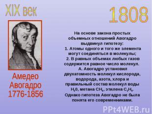 На основе закона простых объемных отношений Авогадро выдвинул гипотезу: 1. Атомы
