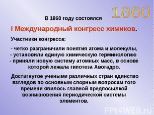 В 1860 году состоялся I Международный конгресс химиков. Участники конгресса: - ч
