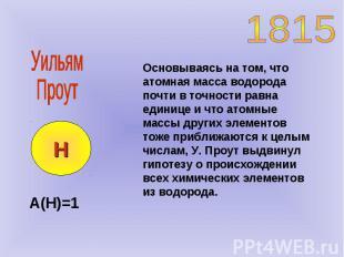 Основываясь на том, что атомная масса водорода почти в точности равна единице и