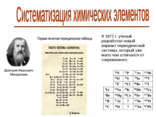 В 1871 г. ученый разработал новый вариант периодической системы, который уже мал