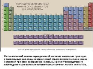 Математический анализ периодической системы элементов приводил к правильным выво