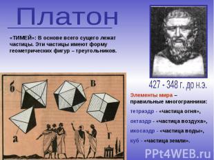 Элементы мира – правильные многогранники: тетраэдр - «частица огня», октаэдр - «