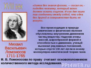 «Химик без знания физики, — писал он,-- подобен человеку, который всего должен и