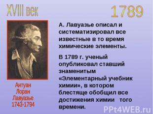 А. Лавуазье описал и систематизировал все известные в то время химические элемен