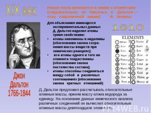 Новая эпоха начинается в химии с атомистики (следовательно, не Лавуазье, а Дальт
