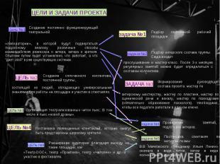 ЦЕЛИ И ЗАДАЧИ ПРОЕКТА Создание постоянно функционирующей театральной Цель №1 «ла