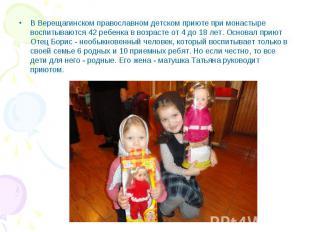 В Верещагинском православном детском приюте при монастыре воспитываются 42 ребен