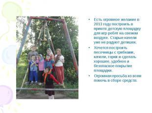 Есть огромное желание в 2013 году построить в приюте детскую площадку для игр ре