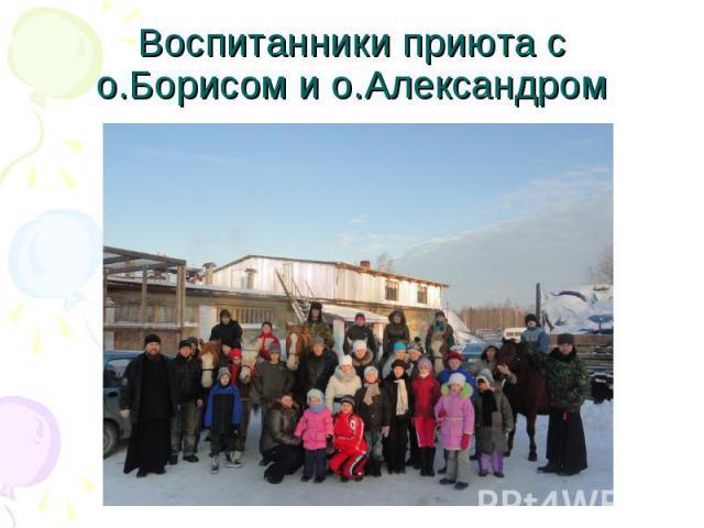 Воспитанники приюта с о.Борисом и о.Александром