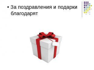 • За поздравления и подарки благодарят