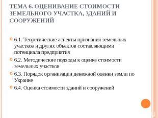 ТЕМА 6. ОЦЕНИВАНИЕ СТОИМОСТИ ЗЕМЕЛЬНОГО УЧАСТКА, ЗДАНИЙ И СООРУЖЕНИЙ 6.1. Теорет