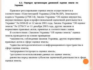 6.3. Порядок организации денежной оценки земли по Украине Правовое регулирование