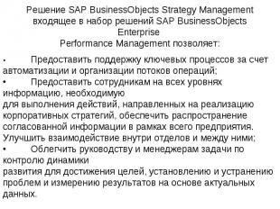 • Предоставить поддержку ключевых процессов за счет автоматизации и организации