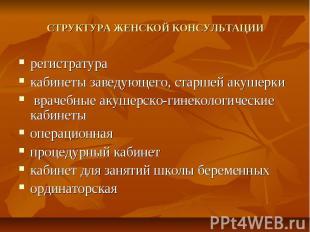 СТРУКТУРА ЖЕНСКОЙ КОНСУЛЬТАЦИИ регистратура кабинеты заведующего, старшей акушер
