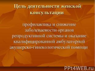 Цель деятельности женской консультации профилактика и снижение заболеваемости ор