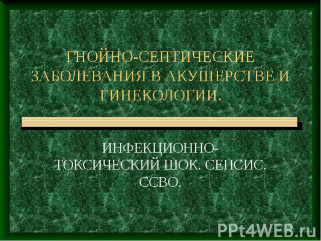 "Презентация на тему ""Гнойно - септические заболевания в акушерстве ..."