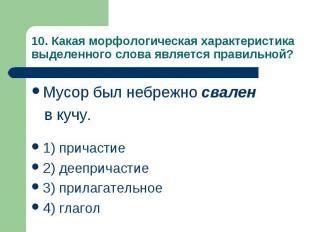 10. Какая морфологическая характеристика выделенного слова является правильной?