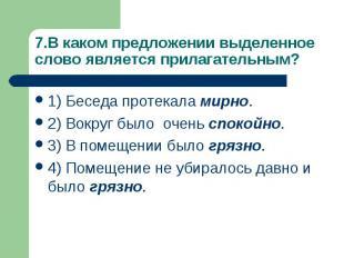 7.В каком предложении выделенное слово является прилагательным? 1) Беседа протек