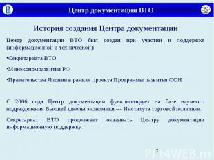 Центр документации ВТО История создания Центра документации Центр документации В