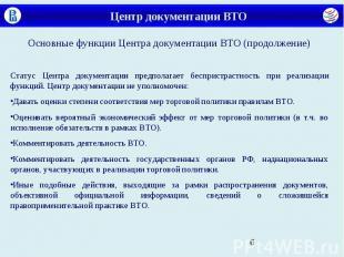 Центр документации ВТО Основные функции Центра документации ВТО (продолжение) Ст
