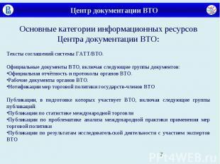 Центр документации ВТО Основные категории информационных ресурсов Центра докумен