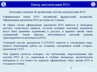 Центр документации ВТО Некоторые сведения об организации системы документации ВТ