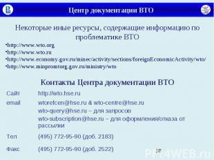 Центр документации ВТО Некоторые иные ресурсы, содержащие информацию по проблема