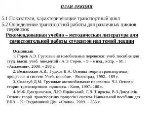 Основная: 1. Горев А.Э. Грузовые автомобильные перевозки: учеб. пособие для студ