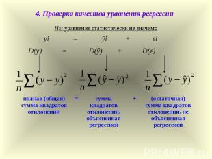 4. Проверка качества уравнения регрессии Н0: уравнение статистически не значимо