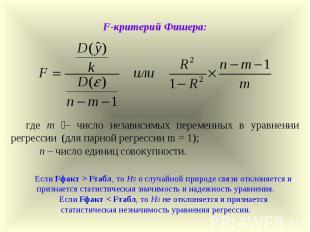 F-критерий Фишера: где m – число независимых переменных в уравнении регрессии (д