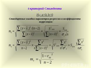 t-критерий Стьюдента Н0: а=0; b=0 Стандартные ошибки параметров регрессии и коэф