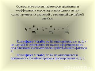 Оценка значимости параметров уравнения и коэффициента корреляции проводится путе