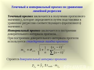Точечный и интервальный прогноз по уравнению линейной регрессии Точечный прогноз