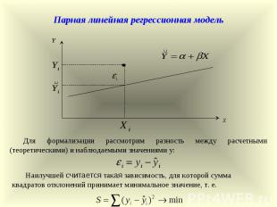 Парная линейная регрессионная модель Для формализации рассмотрим разность между