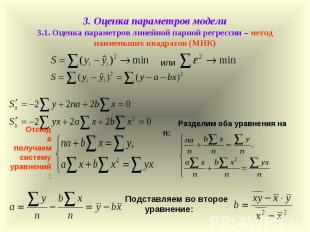 3. Оценка параметров модели 3.1. Оценка параметров линейной парной регрессии – м