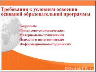 Кадровым Финансово-экономическим Материально-техническим Психолого-педагогически